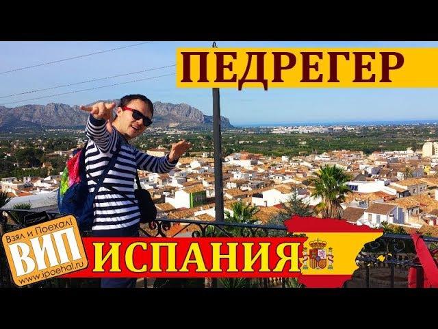 Педрегер, Испания своим ходом. Отдых в горах, цены на жилье, праздники и достопри ...