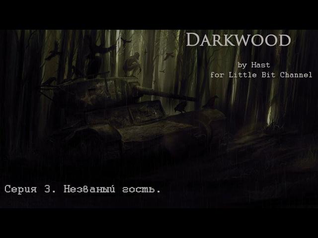 Darkwood серия 3. Незваный гость.