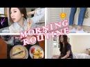 스킨케어 루틴 포함!!☀️모닝 루틴 / Morning Routine feat.라포티셀/LAPOTHICELL