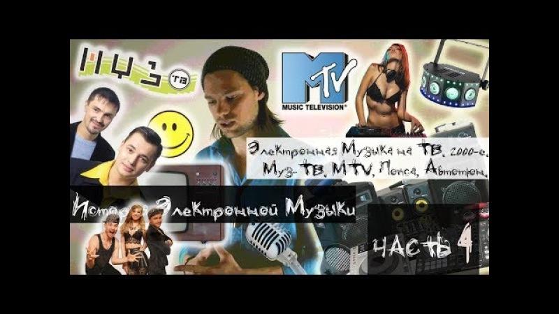 История Электронной Музыки [Часть 4] - Клубняк на ТВ и в попсе, MTV, Муз-ТВ, 2000-е, Автотюн
