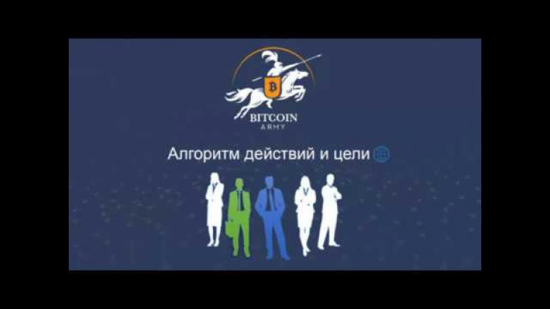 Презентация Биткоин Армия Алгоритм действий Спикер Виктория Суслова