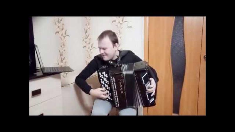 На тему Bésame mucho. Импровизация. Играет Павел Сивков (баян) 22.02.2018