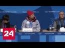 Холод и недовольство сограждан Южная Корея считает дни до Игр Россия 24