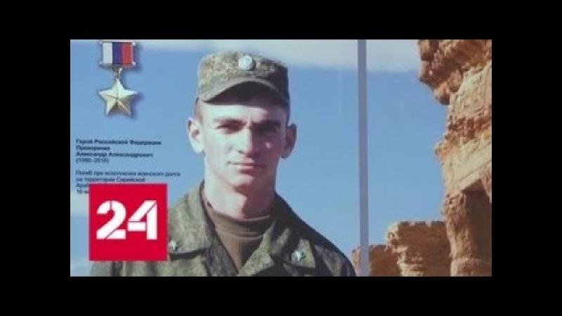 Вызываю огонь на себя: в честь Александра Прохоренко назвали его родную школу - Р...