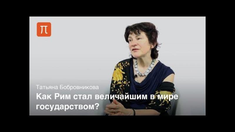 Бобровникова - Идеи управления миром в римской республике