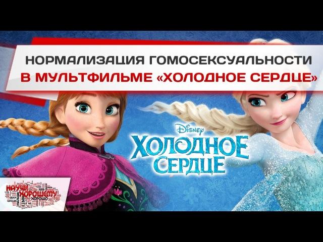 Нормализация гомосексуальности в мультфильме Холодное сердце