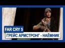 Far Cry 5: Грейс Армстронг – наемник | Крупным планом