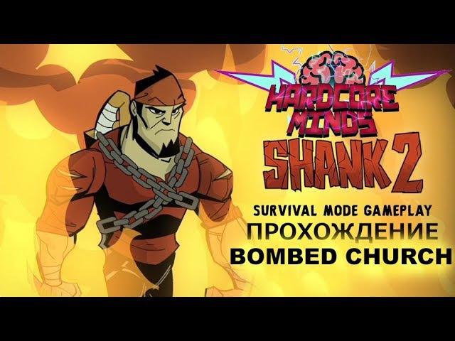 SHANK 2 HARDCORE ПРОХОЖДЕНИЕ survival mod BOMBED CHURCH » Freewka.com - Смотреть онлайн в хорощем качестве
