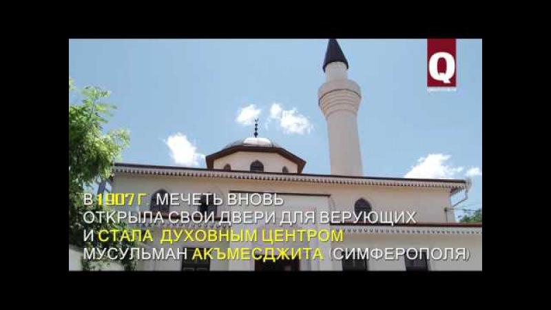 Древнейшая мечеть столицы Крыма – Кебир-джами