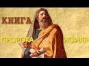 Библия, Книга пророка Иоиля, Ветхий Завет, Синодальный перевод, Аудиокнига, слуш ...
