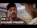 Дрожь земли — русский трейлер в стиле VHS (1989)