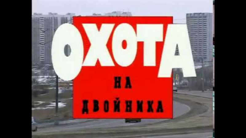 Криминальная Россия - Cерийный насильник-педофил Олег Косарев