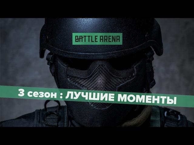Лучшие моменты Третьего сезона: ВСЕ ИГРЫ! / страйкбол / BattleArena / Турнир
