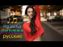 Красивые песни в машину 2017-2018 ✮ Шансон сборник в дорогу Послушайте...