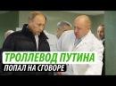 Главный троллевод Путина попал на сговоре