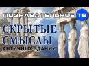 Скрытые смыслы античных зданий Познавательное ТВ Илья Богданов