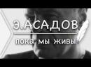 Эдуард Асадов Пока мы живы Стих и Я