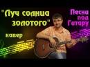 Луч солнца золотого (cover) - песня из мультфильма Бременские музыканты