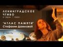 Ленинградское чтиво Атлас памяти 1 2 часть 6 серия 1 сезон