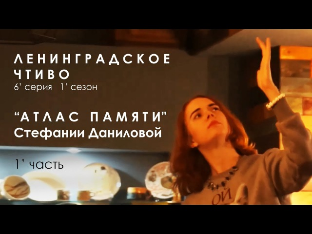 Ленинградское чтиво Атлас памяти 1/2 часть (6 серия, 1 сезон)