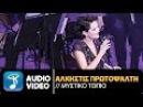 Άλκηστις Πρωτοψάλτη - Μυστικό Τοπίο | Alkistis Protopsalti - Mistiko Topio (Official Audio Video HQ)