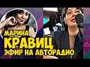Марина Кравиц Камеди Клаб в эфире АвтоРадио