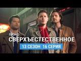 Сверхъестественное 13 сезон 16 серия Русское промо