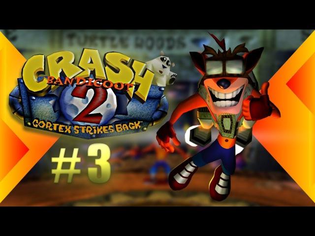 3 Crash Bandicoot 2 Cortex Strikes Back RUS - 1997 PSX-EMU