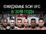 Ожидаемые бои UFC в 2018 году. ЧАСТЬ 2 \ МакГрегор, Диаз, Кормье, Оздемир, Миочич, Нганну
