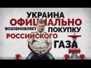 Украина официально возобновляет покупку российского газа Руслан Осташко