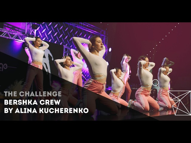 All Stars Dance Centre The Challenge 2017 Bershka crew педагог Алина Кучеренко