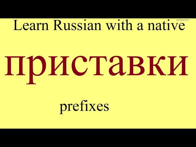Какие приставки есть в русском языке