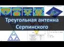 Фрактальная треугольная антенна Серпинского для приёма WiFi ahfrnfkmyfz nhteujkmyfz fyntyyf cthgbycrjuj lkz ghb`vf wifi