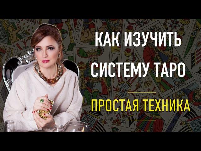 Как легко запомнить карты Таро Как научиться гадать на таро Ольга Герасимова