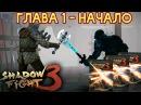 ГЛАВА 1 - С ЧЕГО ВСЁ НАЧАЛОСЬ! БОССОВ ПОКА НЕТ! ТОПОВЫЕ ЛАБРИСЫ! - Shadow Fight 3 Android / IOS
