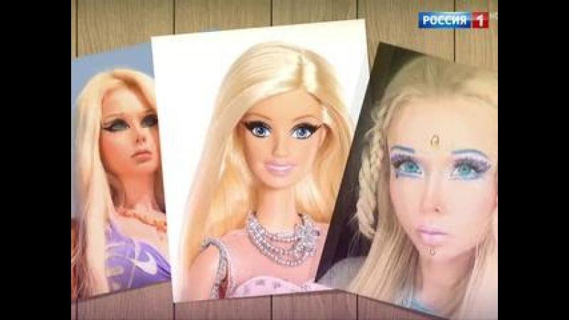 """Моя куколка! """"Родители сделали из меня Барби"""". От 31.08.16"""