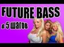 Качающий Future Bass в 5 шагов
