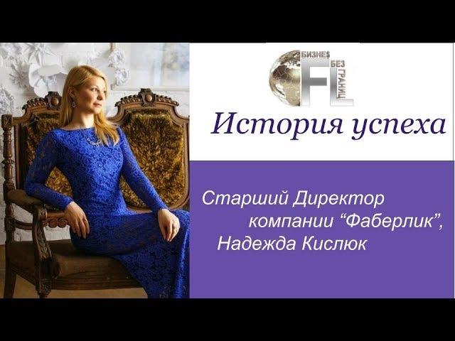 История успеха Старшего Директора компании Фаберлик, Надежды Кислюк