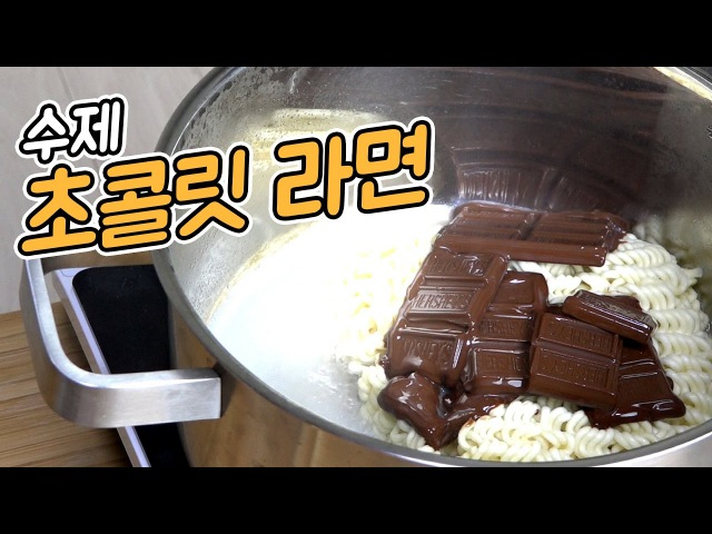 초콜렛 라면을 직접 만들어서 먹어보았다... [빅민TV]