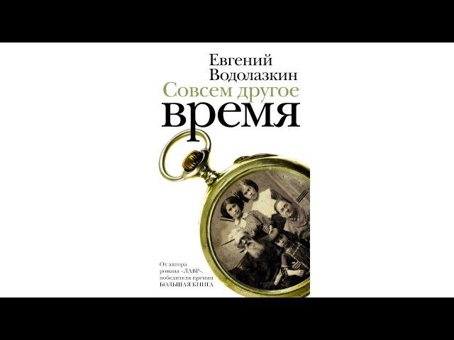 Евгений Водолазкин. Совсем другое время (сборник)