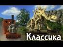 Мультики для детей Томас и его друзья. Ринес и Динозавр. Мультики про паровозики