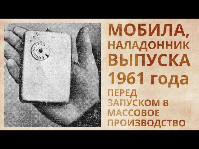 Отечественные мобильники 50-х годов. Забытая сенсация