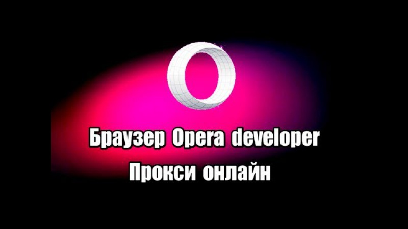 Браузер Opera developer. Прокси онлайн