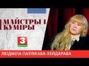 МАЙСТРЫ І КУМІРЫ Паэт Людміла Паўлікава Хейдарава