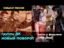Группа ДК песня Новый поворот и ее смысл в фильме Груз 200 режиссера Балабанова ра...