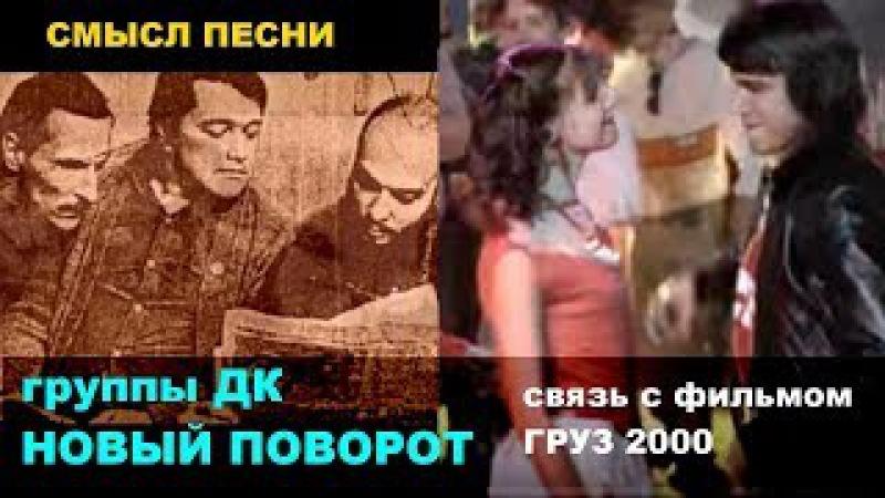Группа ДК песня Новый поворот и ее смысл в фильме Груз 200 режиссера Балабанова ра