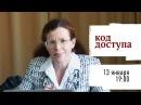 Код доступа / Юлия Латынина 13.01.18
