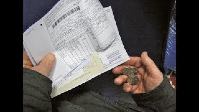 Мошенники от ЖКХ или как получать платежку 00 руб 00 коп