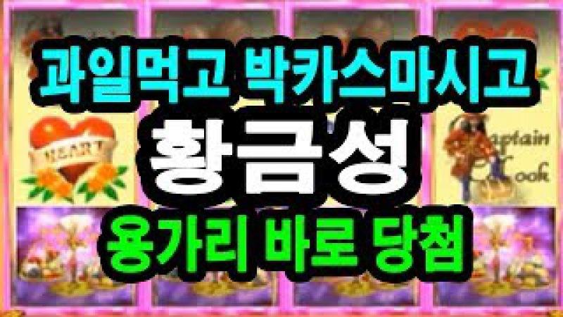 황금성게임장 오리지날 황금성 dsz70.com 과일먹고 박카스마시고 용가리 바로 당5239