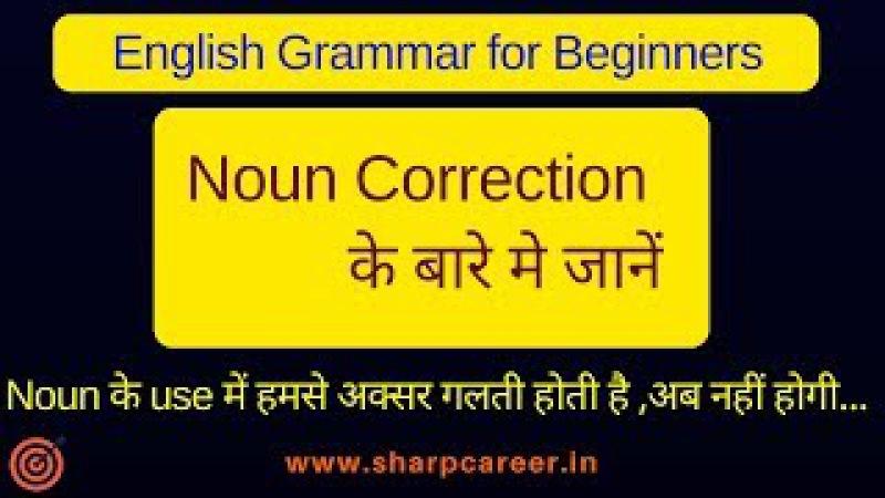Noun | How To Use Correct Noun | English Grammar for Beginners | Learn English Grammar